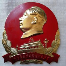 毛主席像章(大章)