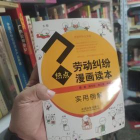 热点劳动纠纷漫画读本(实用例解)