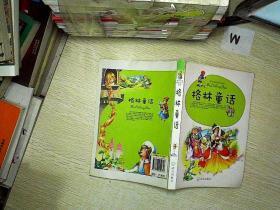 格林童话/世界儿童经典文学名著
