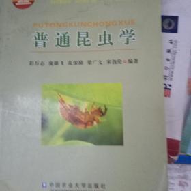 普通昆虫学