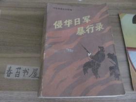 河北惨案史料选编【一】---侵华日军暴行录