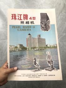 珠江牌照相机老海报一张。复刻版本.不是原品.A3尺寸