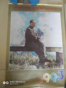纪念毛泽东诞辰100周年1993全13张,九品