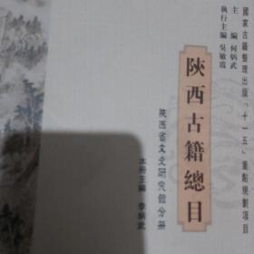 陕西古籍总目.陕西省社会科学院分册