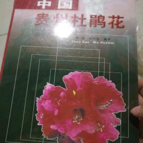 中国贵州杜鹃花:[中英文本]