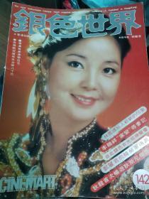 银色世界杂志 142期 邓丽君封面