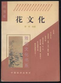 雅俗文化书系·闲情类·花文化