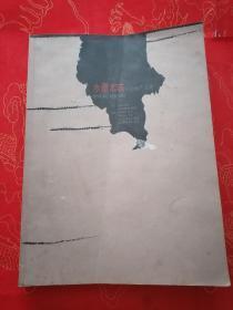 中国画作品集水墨本味