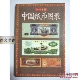 【包邮】2012年出版《中国纸币图录》精装。