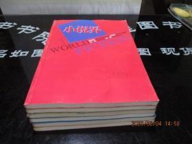 小说界2005年1-6期   莫言北海道实录 等  实物图  馆藏  正版现货   41-6号柜