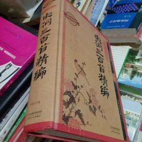 国学今读系列:宋词三百首精编(耀世典藏版)