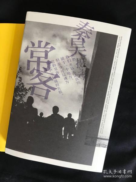 好妹妹乐队秦昊签名  常客