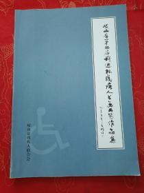"""岐山县第二届""""科达杯""""残疾人书画工艺作品集"""