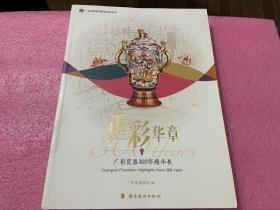 重彩华章 广彩瓷器300年精华展