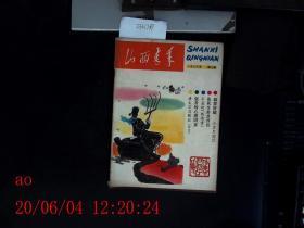 山西青年 1983.9
