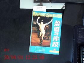柔道与摔跤 1984.4