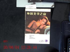 外国文学之窗 1987.3