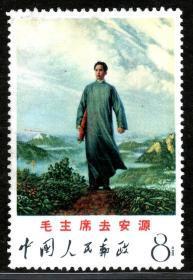 实图保真中国文革邮票 文12毛去安源8分新票背贴