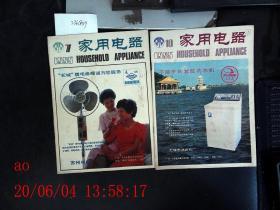 家用电器 1985.6.9.10.7共4本合售