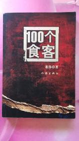 100个食客【董伟 签名本】