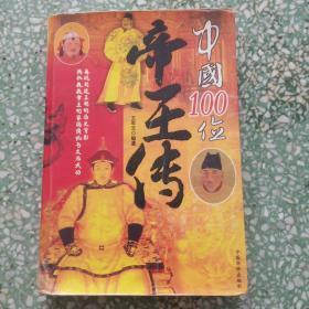 中国100位帝王传
