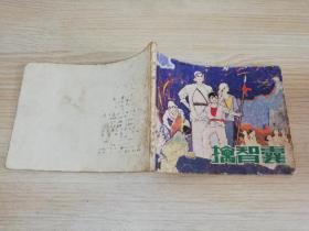 擒智囊  冰帆绘画 八十年代老版连环画    1984年一版一印