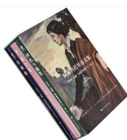 安娜阿赫玛托娃诗文集 套装全三册 我会爱+安魂曲+回忆与随笔 俄罗斯 文学诗歌随笔 正版书籍包邮