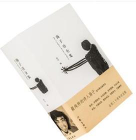 海子诗全集 作家出版社 西川 精装 正版书籍 全新现货包邮