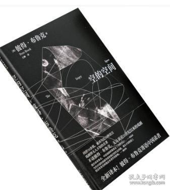 空的空间 彼得布鲁克 王翀 精装收藏本 戏剧 外国艺术文学 正版书籍包邮