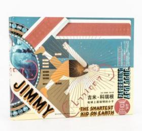 读库书系 新版 吉米科瑞根 地球上最聪明的小子 克里斯韦尔 图像小说美国文学 经典的成人绘本 也可称为图像小说 正版书籍包邮