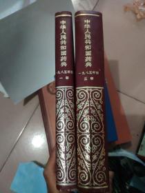 中华人民共和国药典 1985 一 二部