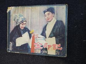 金印记   连环画  天津美术出版社1958年一版一印