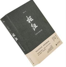 枢纽 3000年的中国 施展 新民说 精装 广西师范大学出版社 正版书籍包邮