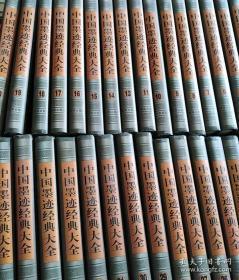 中国墨迹经典大全1至36卷