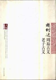 中国学术文化名著文库 杨树达周易古义 杨树达老子古义