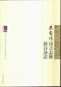 大师国学馆 朱自清诗言志辨 朱自清新诗杂话