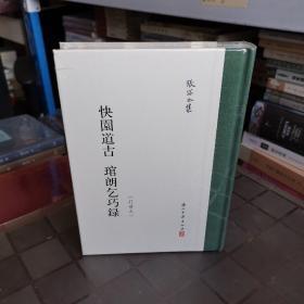 快园道古琯朗乞巧录/张岱全集