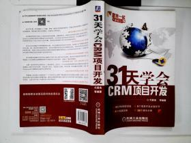31天学会CRM项目开发:C#编程入门及项目实战