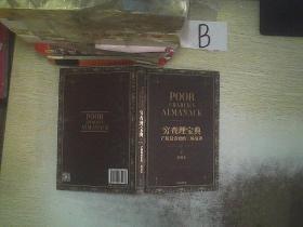 穷查理宝典:芒格最重要的三场演讲 2 珍藏本