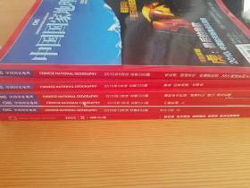 中国国家地理杂志(6本可任意选)