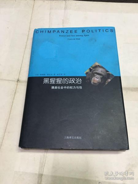 黑猩猩的政治
