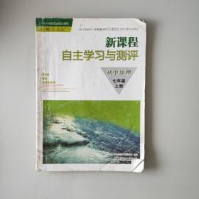 新课程自主学习与测评. 初中地理. 七年级. 上册