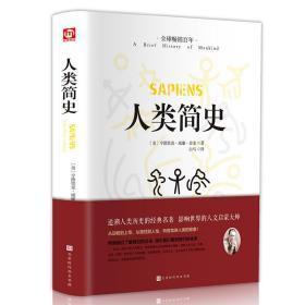 匠心阅读 人类简史 全球畅销百年追溯人类历史的经典巨著 影响世界的人文启蒙大师 从动物到上帝从兽性到人性中国通史畅销书籍