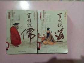 众说三教(百姓说儒+百姓说道)(两本合售)
