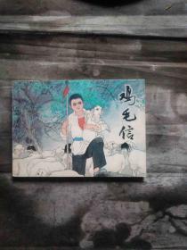 连环画:鸡毛信 刘继卣绘画(邮费看描述)