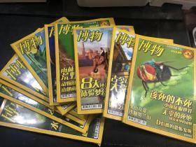 博物 (2010年1-5,7.9期,2011年6.7.10期)共10本合售