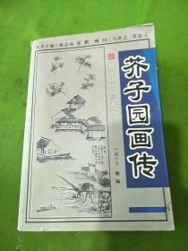芥子园画传 最新修订珍藏版