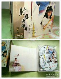 1983年黄日华、翁美玲主演电视剧《射雕英雄传》DVD碟片(足本特别版)