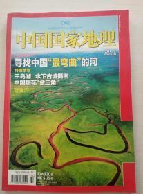 中国国家地理2011-2
