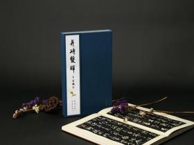 雅昌新书丨《并峙双辉》全一册